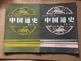 中国通史讲义(上下)张传玺,张仁忠主讲