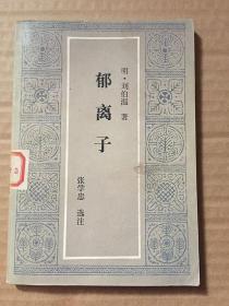 郁离子/明]刘伯温 著 张学忠 选注 花城出版社