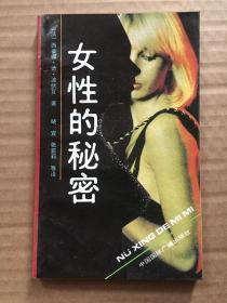 女性的秘密 西蒙娜.德.波伏瓦著 中国国际广播出版社