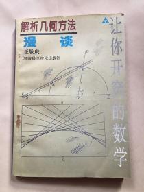 解析几何方法漫谈 王敬庚 著 / 河南科学技术出版
