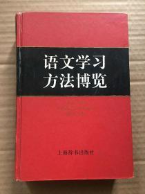 语文学习方法博览 /丁骥良、吴运友 主编 / 上海辞书出版社