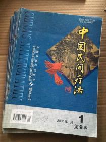 中国民间疗法2001年(1-11期)11本