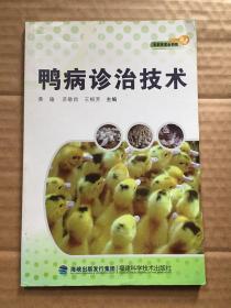鸭病诊治技术/黄瑜 编 / 福建科技出版社 插图