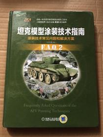 坦克模型涂装技术指南(原书第2版)(西)米格··希门尼斯 著,徐磊 译 / 机械工业出版社