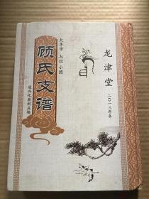 顾氏支谱 龙津堂(大丰市 七灶小团) 原兴化县刘庄场