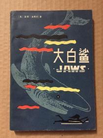 大白鲨 (美)彼得 本奇利 贵州人民出版社