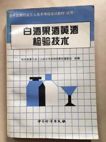 白酒果酒黄酒检验技术/刘丽编著/中国计量出版社