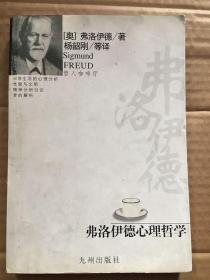弗洛伊德心理哲学/ [奥]弗洛伊德  九洲出版社