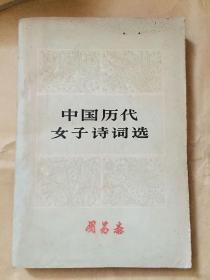 中国历代女子诗词选· 周道荣 许之栩 黄奇珍 编选  原版书