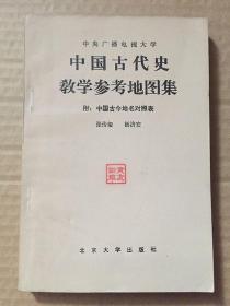 中国古代史教学参考地图集(附中国古今地名对照表)张传玺