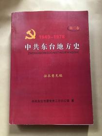 中共东台地方史 : 1949~1978. 第二卷(征求意见稿)