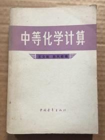 中等化学计算/王文彩/田凤岐 编