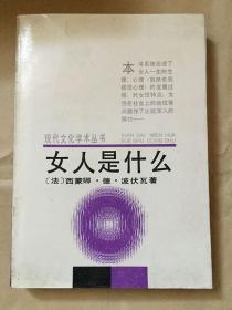 现代文化学术丛书:女人是什么 [法]西蒙娜.德.波伏瓦