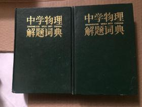 中学物理解题词典 上下/本书编写组编