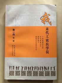 我末代工农兵学员/敬一丹 著 / 长江文艺出版社  作者签名本 一版一印