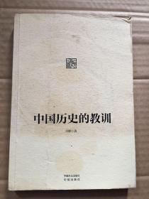 中国历史的教训/习骅 著 / 中信出版社