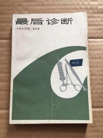 最后诊断 (加拿大)阿瑟、黑利 上海译文出版社