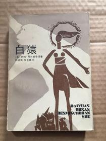 白猿/约翰·高尔斯华绥著 湖南人民出版