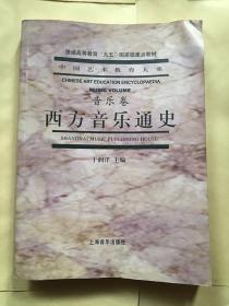 西方音乐通史·音乐卷(修订版)于润洋  上海音乐出版社