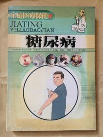 糖尿病(家庭医疗保健丛书) 黄春 刘珍才 主编