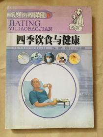 四季饮食与健康(家庭医疗保健丛书)钟灼 刘珍才 主编