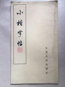 小楷字帖/陈慎之 书 江苏人民出版社
