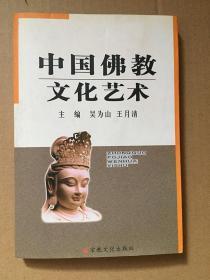 中国佛教文化艺术/吴为山等主编