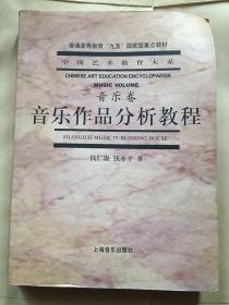 音乐作品分析教程 音乐卷/钱仁康、钱亦平 著 / 上海音乐出版社
