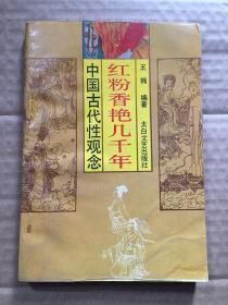 红粉香艳几千年/王楠/太白文艺出版社