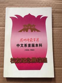 扬州师范学院 中文系首届本科 1958-1962校友纪念册续编