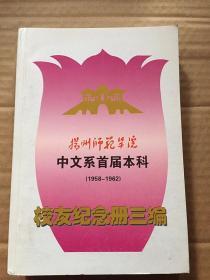 扬州师范学院 中文系首届本科 1958-1962校友纪念册三编