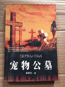 宠物公墓(美)斯蒂芬.金 著  上海译文出版社
