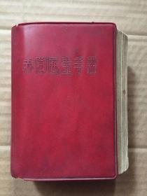 赤脚医生手册/江西省培训赤脚医生办公室编写