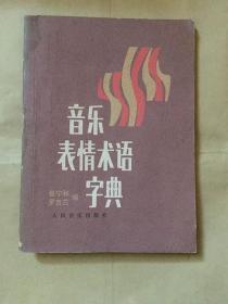 音乐表情术语字典/张宁和、罗吉兰 人民音乐出版社  原版旧书