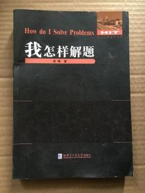我怎样解题/单墫 著 / 哈尔滨工业大学出版社