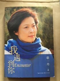 我遇到你/敬一丹 著 / 长江文艺出版社 作者签名本