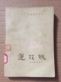 莲花魂(新编现代鼓书)/刘树强崔视君/花山文艺出版社