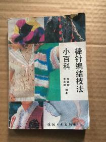 棒针编结技法小百科 李连坤,周淑韵编著 / 纺织工业出版社