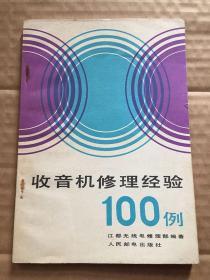 收音机修理经验100例/江都无线电修理部编