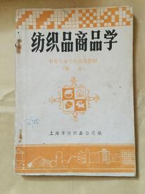 纺织品商品学(棉布)上海市纺织品公司