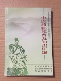 中医药临床普及知识汇编 /胡义根 等
