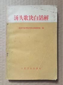 汤头歌诀白话解(北京中医学院中药方剂教研组编)1978