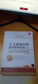 人力资源管理:赢得竞争优势(第9版)