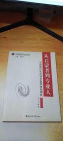 从启蒙者到专业人:中国现代化历程中教师角色演变