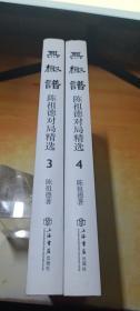 无极谱:陈祖德对局精选【第三,四卷】