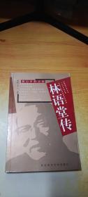 林语堂传:我心中的父亲