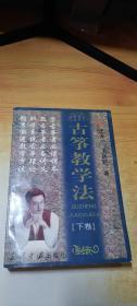 古筝教学法(下卷)
