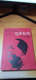 毛泽东传 :名著珍藏版  (插图本)