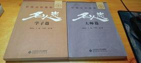 北京师范大学名人志:大师篇,学子篇【2册合售】