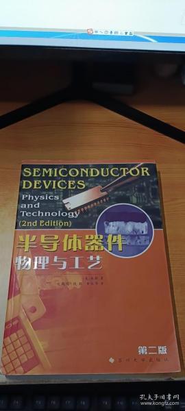半导体器件物理与工艺